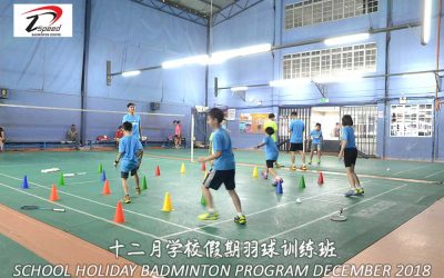 School Holiday Badminton Program December 2018 十二月学校假期羽球训练班
